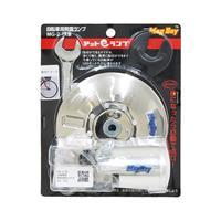 MG-2-TA アット@ランプ工具付