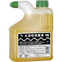 水溶性研磨液 1L