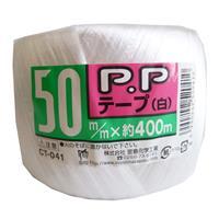 PPテープ 白 50MM×400M