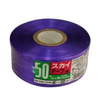 スカイテープ 紫 50MM×500M
