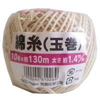 綿糸(玉巻) 生成 1.4MM×130M