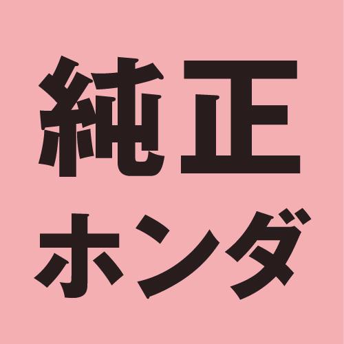 【純正部品】スクリュー,パン 5X15 90113-MCJ-000