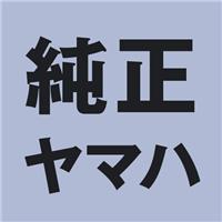 【純正部品】V-ベルト 5ST-E7641-00