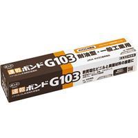 速乾ボンドG103 耐油型・一般工業用