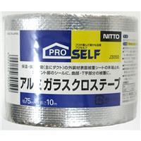 アルミガラスクロステープ 75mm×10m