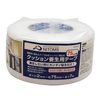 クッション養生用テープ 75mm×7m×2mm