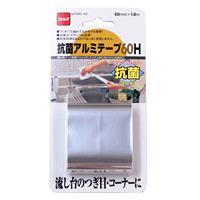 抗菌アルミテープ60H