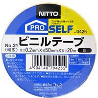 ビニルテープ 白 50mm×20m×0.2mm