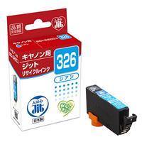 リサイクルインクカートリッジ BCI-326C(シアン)互換