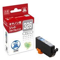 リサイクルインクカートリッジ BCI-326G(グレー)互換