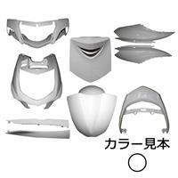 外装9点セット シグナスX(SE12J) ホワイトメタリック1(0233)