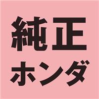 【純正部品】キャップ チェンケースピープ 40545-121-710