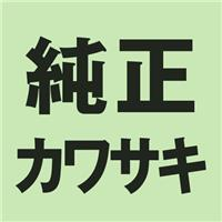 【純正部品】シール.フォークアウタチューブ 92093-1480