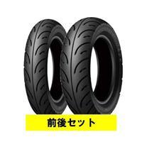 【セット売り】D307 90/90-10 50J 100/90-10 56J 前後セット