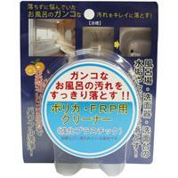 風呂場・洗面器・洗面台用 ポリカ・FRP用クリーナー