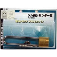 ツル長シリンダー錠 VA-017