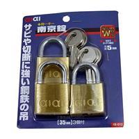 同一キー 南京錠 ダブルロック 3個入り IB-012