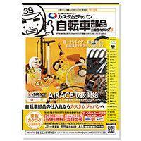 VOL11 自転車仕入総合カタログ