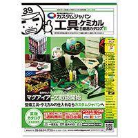 VOL11 工具・ケミカル仕入総合カタログ