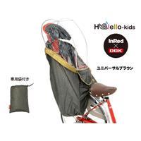 RCR-003 後幼児座席用レインカバー ハレーロ・キッズ ユニバーサルブラウン