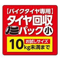 【バイクタイヤ専用】タイヤ回収パック(小)