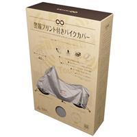 ツーロックバイクカバー 警報プリント入 ビッグサイズ6L