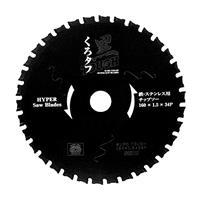 黒タフ 鉄ステンレス用 160×1.5×34P