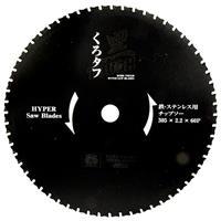 黒タフ 鉄ステンレス用 305×2.2×60P