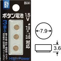 アルカリボタン電池(3ヶ入) φ7.9
