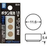 アルカリボタン電池(3ヶ入) φ11.6