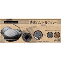 【季節商品】防寒ハンドルカバー ブラック
