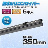 長さ350mm×ゴム幅6mm 撥水シリコンワイパー 替えゴム 5本セット