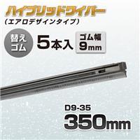 長さ350mm×ゴム幅9mm ハイブリッドワイパー(エアロデザイン) 替えゴム 5本セット