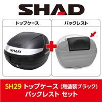 【セット売り】SH29 トップケース 無塗装ブラック バックレスト セット