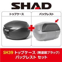 【セット売り】SH39 トップケース 無塗装ブラック バックレスト セット