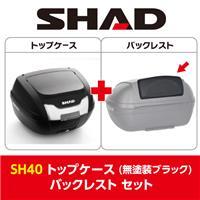 【セット売り】SH40 リアボックス 無塗装ブラック バックレスト セット