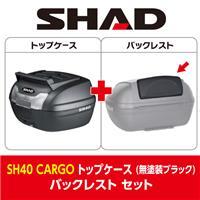 【セット売り】SH40 CARGO トップケース 無塗装ブラック バックレスト セット