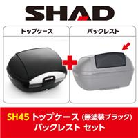 【セット売り】SH45 トップケース 無塗装ブラック バックレスト セット