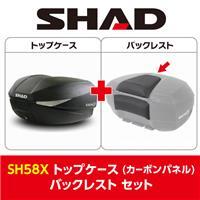 【セット売り】SH58X トップケース カーボン バックレスト セット