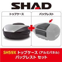 【セット売り】SH59X トップケース アルミパネル バックレスト セット