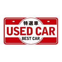 ナンバープレート 特選車 USED CAR 赤
