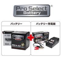 【セット売り】PB14-A2 (YB14-A2 互換)