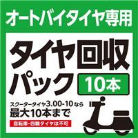 バイクタイヤ専用タイヤ回収パック(10本)