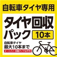 自転車タイヤ専用タイヤ回収パック(10本)