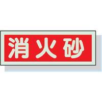 【取扱終了】消防標識 消火砂横蓄光両面テープ2本付