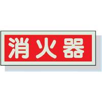 【取扱終了】消防標識 消火器横蓄光両面テープ2本付