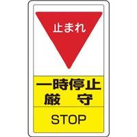 【取扱終了】構内標識 一時停止厳守