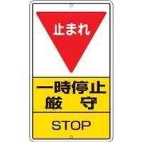 【取扱終了】構内標識 一時停止厳守 鉄板製 680×400