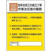 作業主任者職務板 型枠支保工の組立て等作業責任者の職務 エコユニボード 600×450