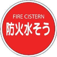 【取扱終了】消防標識 防火水そう(バンドタイプ)・鉄板(普通山) 575Φ